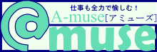 """A-muse[アミューズ]""""@muse"""""""