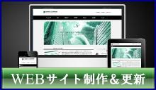 WEBサイト(ホームページ)制作、更新、運用管理