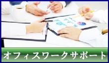オフィスワーク、ビジネスサポート
