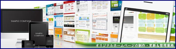 ホームページ制作・更新&維持管理
