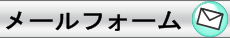 メールフォームリンクバナー