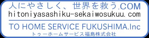 トゥーホームサービス福島株式会社リンクバナー
